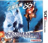 Ace Combat 3D (JP)