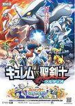 PokemonMovie15