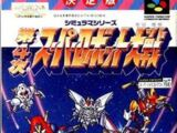 4th Super Robot Wars