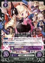 FE0 Elise P07-018PR
