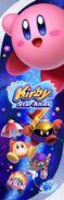 Kirby Star Allies - Key Art 04