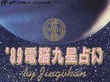 '89 Dennō Kyūsei Uranai