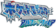 Pokemon AlphaSapphire (Logo - JP)