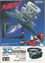Famicom 3D poster
