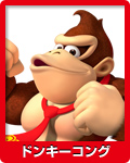Fortune Street-Donkey Kong