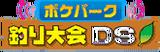 Pokémon Tsuri Taikai DS Logo