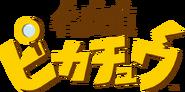 Detective Pikachu JP logo 2