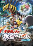 PokemonMovie2008Poster