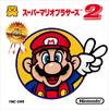 Super Mario Bros. The Lost Levels (FC) (JP)