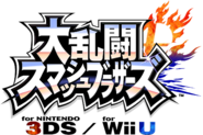 Super Smash Bros. 3DS Wii U (JP) logos