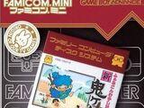 Famicom Mini Series: Shin Onigashima