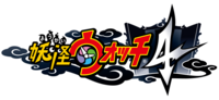 Yo-Kai_Watch_4_japanese_logo.png