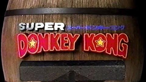 1994年頃のCM スーパードンキーコング スーパーファミコン用ソフト