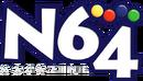 N64 Magazine Logo