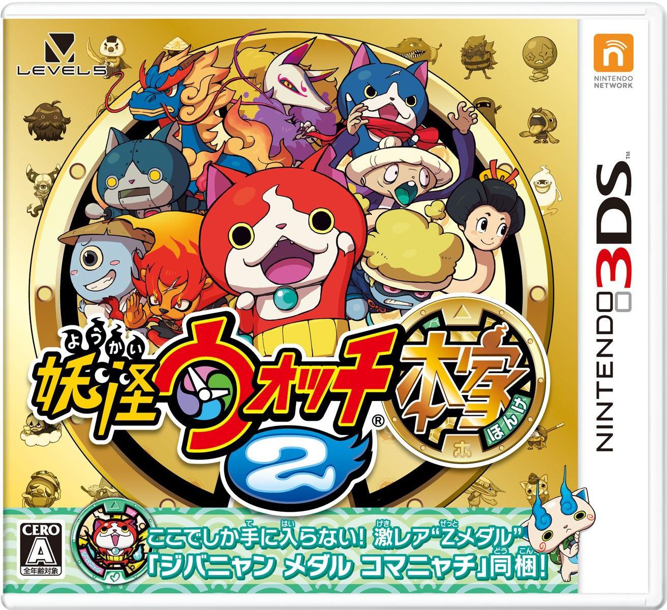 Yo-kai Watch 2  3e4cfb9ee2