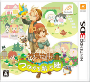 Harvest Moon Connect to a New World (JP)