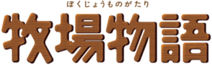 Bokujō Monogatari Logo