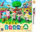 Animal Crossing Jump Out (JP)