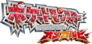Pokemon OmegaRuby (Logo - JP)