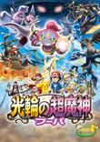 PokemonMovie18