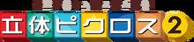 Picross 3D 2 jp logo