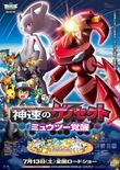 PokemonMovie16