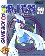 Pokemon Silver (JP)
