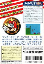 Super Mario USA (back)