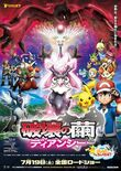 PokemonMovie17