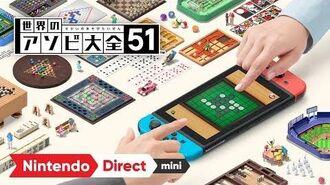 世界のアソビ大全51 Nintendo Direct mini 2020.3.26