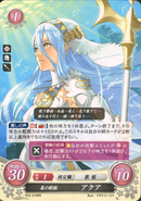 FE0 Azura P03-015PR