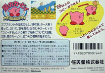 Kirby's Adventure (JP, back)