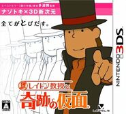Professor Layton and the Miracle Mask (JP)