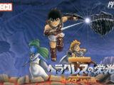Glory of Heracles II: Titan's Downfall