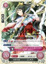 FE0 Mikoto B07-096N