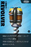 Card 16 Revolver