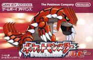 Pokemon Ruby (JP)