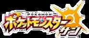 Pokemon Sun (Logo - JP)
