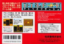 Tetris Flash (FC, back)