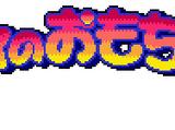 Kirby no Omocha Hako: Beesuboruu