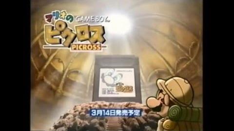 CM Mario's Picross (マリオのピクロス) - Game Boy