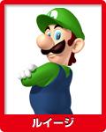 Fortune Street-Luigi