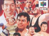 Virtual Pro Wrestling 2: Ōdō Keishō