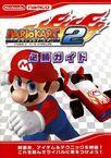 Mario Kart Arcade GP 2 ad