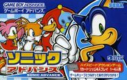 Sonic Advance (JP)