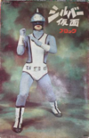 NB Super Hero