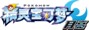 Pokemon Moon (Logo - Sim-Ch)