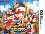 Jikkyou Powerful Pro Baseball Heroes