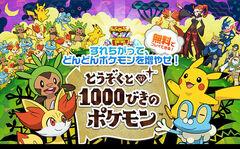 Tōzoku to 1000-Biki no Pokémon