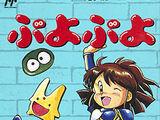 Puyo Puyo (1991 video game)